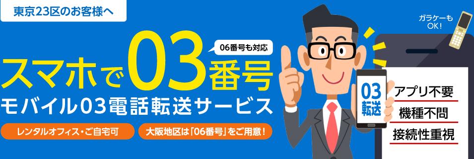 楽天 モバイル03/06電話番号転送サービス